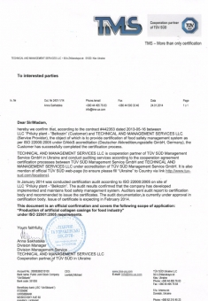 Сертифікат ISO 22000