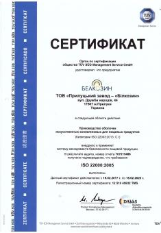 Сертифікат ISO 22003:2013